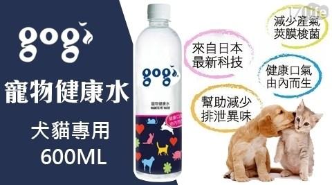 Gogi/寵物/貓/狗/毛小孩/礦泉水/健康礦泉水/寵物礦泉水