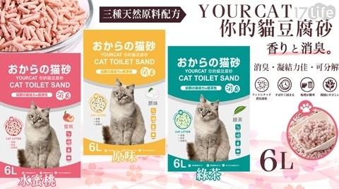 寵物/毛小孩/貓/喵星/天然環保條狀豆腐砂/你的貓YourCat/6L/蜜桃/綠茶/貓砂