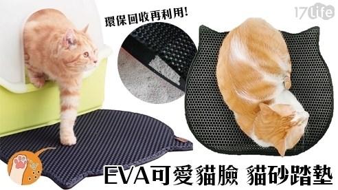 日本/寵物/寵喵樂/創意設計款/貓抓板/睡窩/貓咪/貓砂/踏墊
