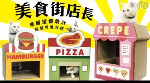 【日本寵喵樂】美式餐廳造型貓抓睡窩
