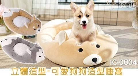 吉娃娃/紅貴賓/狗狗/睡墊/寵物/寵喵樂/保暖/造型/哈士奇/柴犬/毛小孩/睡窩