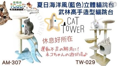 新品上市【日本寵喵樂】夏日海洋風(藍色)立體貓跳台/武林高手造型貓跳台