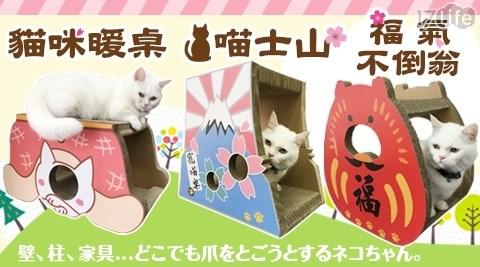 【日本寵喵樂】立體造型高密度貓抓板 三款任選