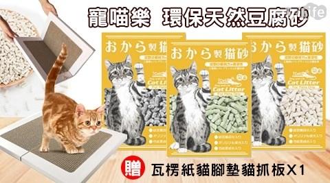 寵喵樂-環保可分解豆腐貓砂+贈貓抓板