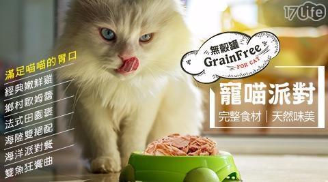Cats Party《寵喵派對 主食無穀罐》/主食無穀罐/主食罐/貓罐頭