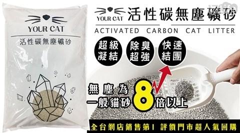 貓砂/活性碳貓砂/寵物/貓/凝結式無塵活性碳貓砂/6kg/鏟屎