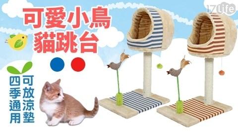貓抓板/貓奴/毛小孩/寵物用品/喵星人/造型小鳥/KING WANG/日本寵喵樂/貓跳台/貓窩