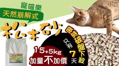 平均最低只要 499 元起 (含運) 即可享有(A)【寵喵樂】天然崩解式松木貓砂 15kg+5kg加量不加價 1入/組(B)【寵喵樂】天然崩解式松木貓砂 15kg+5kg加量不加價 2入/組