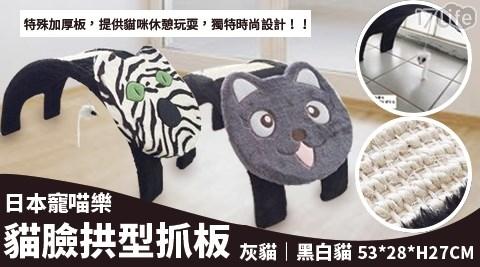 【iCat 寵喵樂】貓臉拱型貓抓板,兩款任選
