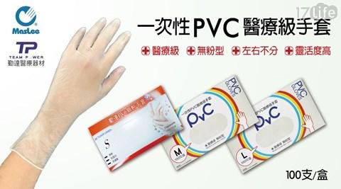 MasLee/一次性PVC醫療級手套/醫療級手套/手套/保護/防疫/醫療級/PVC/E26/勤達/抑菌