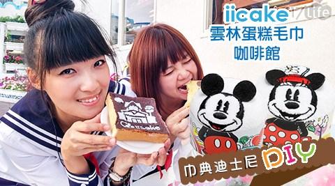 iicake雲林蛋糕毛巾咖啡館/雲林/蛋糕毛巾/iicake/毛巾/DIY/古坑咖啡/觀光工廠/蛋糕/迪士尼/童年