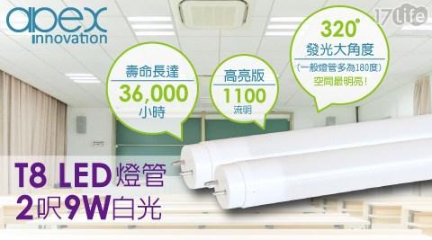 T5/T8/燈管/LED燈