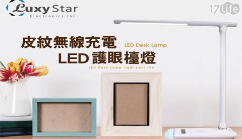 【Luxy Star樂視達】 皮紋無線充電LED護眼檯燈 LS-06Q