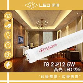 【SY聲億】T8 LED燈管2呎12.5W白光