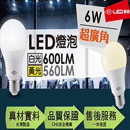 【SY 聲億】6WLED超廣角燈泡