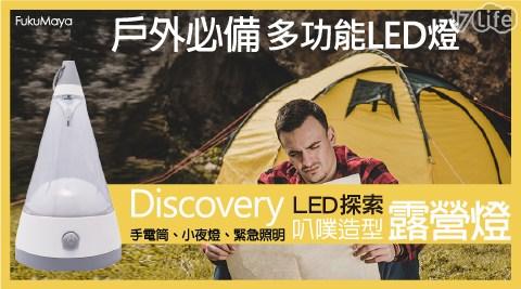 【FukuMaya】多功能 探索 LED露營燈