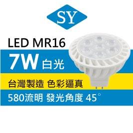 SY 聲億 MR16 LED杯燈-7W