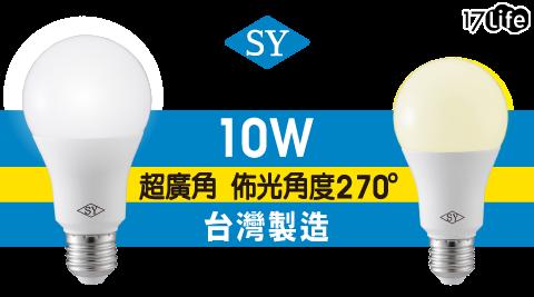 燈泡/LED/照明/10W燈泡/超廣角燈泡/廣角燈泡