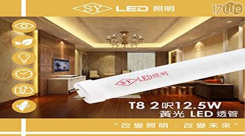 LED/白光/T8/燈管