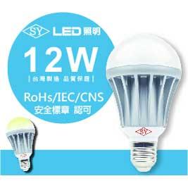 SY聲億科技-12W旗艦版LED燈泡