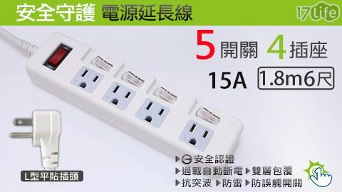 插座/排插/電源線/延長線