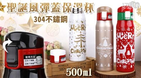 聖誕風304不鏽鋼彈蓋保溫杯500ml
