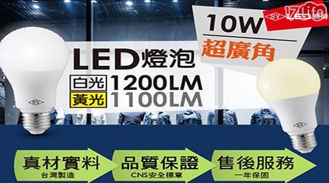 燈泡/LED/10W/節能/電燈泡