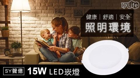 LED/崁燈/省電/節能/高亮度
