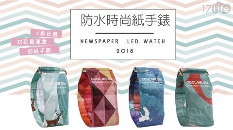 環保時尚超輕薄防水紙手錶
