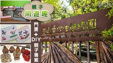 芝山文化生態綠園/芝山/文化生態綠園/親子/體驗/DIY/台北/一日遊