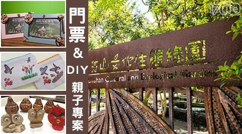 芝山文化生態綠園/芝山/文化生態綠園/親子/體驗/DIY/台北/一日遊/芝山文化