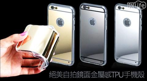 平均每個最低只要100元起(含運)即可購得絕美自拍鏡面金屬感TPU手機殼1個/2個/4個/6個,機型:iPhone 5/5s/iPhone 6/iPhone 6 Plus/Samsung S6/Samsung S6 edge,顏色:香檳金/太空銀/典雅黑。