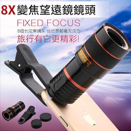 萬用手機平板8倍光學變焦望遠鏡鏡頭