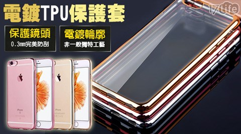 iphone7/電鍍金屬色/TPU/手機殼