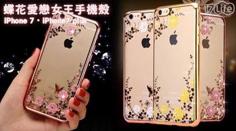 iPhone 7/iPhone7 plus/蝶花愛戀女王/手機殼