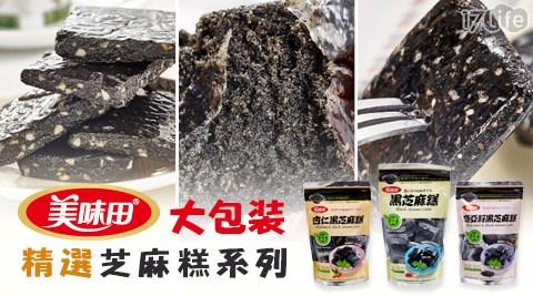 美味田/營養/黑芝麻糕/黑芝麻/紅藜麥/藜麥/綜合堅果/綜合/堅果/杏仁/奇亞籽/糕餅