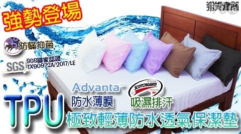 3M吸濕排汗TPU防水透氣極致輕薄保潔墊