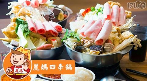 麗媽四季鍋/小火鍋/麗媽/火鍋/鍋物