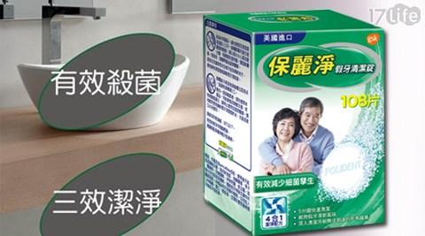 平均每盒最低只要388元起(含運)即可享有【保麗淨】假牙清潔錠(108錠)2盒/4盒。
