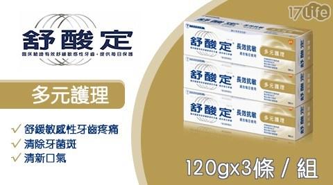 【舒酸定】長效抗敏多元護理牙膏120gx3條 / 組