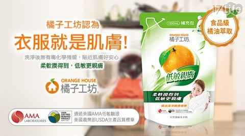 【橘子工坊】衣物清潔類天然濃縮洗衣精補充包-低敏親膚1500ml