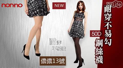 50D/絲襪/nonno/儂儂/不易勾絲襪/50D絲襪/鋼絲襪