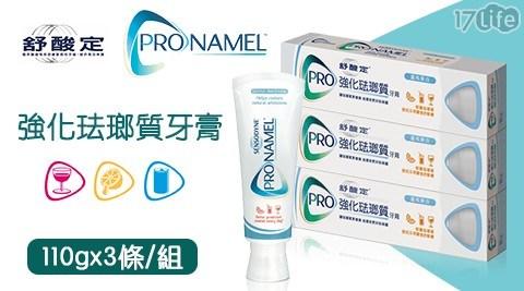 【舒酸定】強化琺瑯質溫和美白牙膏110gx3條/組