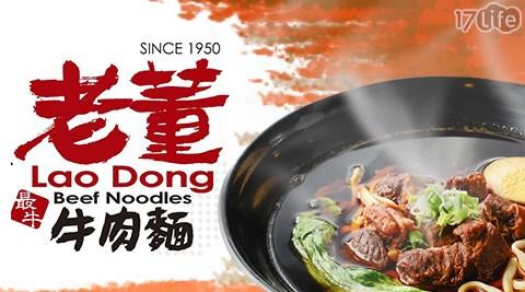 老董/牛肉麵/麵食/小籠湯包/咖哩飯/魚排/中式料理