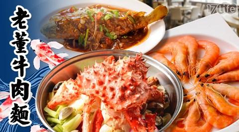 老董/牛肉麵/套餐/帝王蟹/火鍋/海鮮