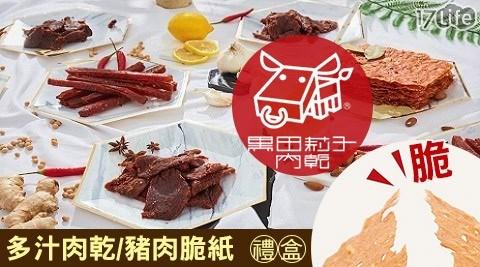 【黑田莉子】多汁肉乾禮盒 口味任選 (2包/盒)