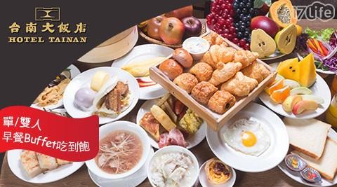 台南/飯店/平日早餐/Buffet吃到飽/觀光