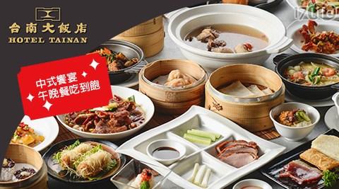 台南大飯店/中餐廳/港式/飲茶/台式/中式/吃到飽/燒賣/海鮮/火鍋