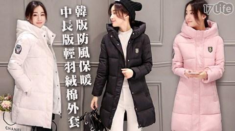 平均每件最低只要699元起(含運)即可購得韓版防風保暖中長版輕羽絨棉外套1件/2件/4件,多色多尺寸任選。