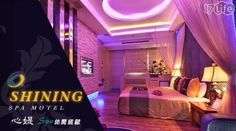 心媞Spa休閒旅館/心媞/spa/一中/逢甲/雞腳凍